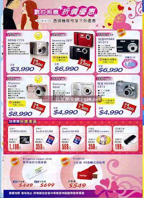 DM書: [CHT中華電信手機優惠DM]神腦國際。促銷970618